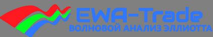 EWA-Trade | Elliott Wave Analysis | Волновой анализ Эллиотта